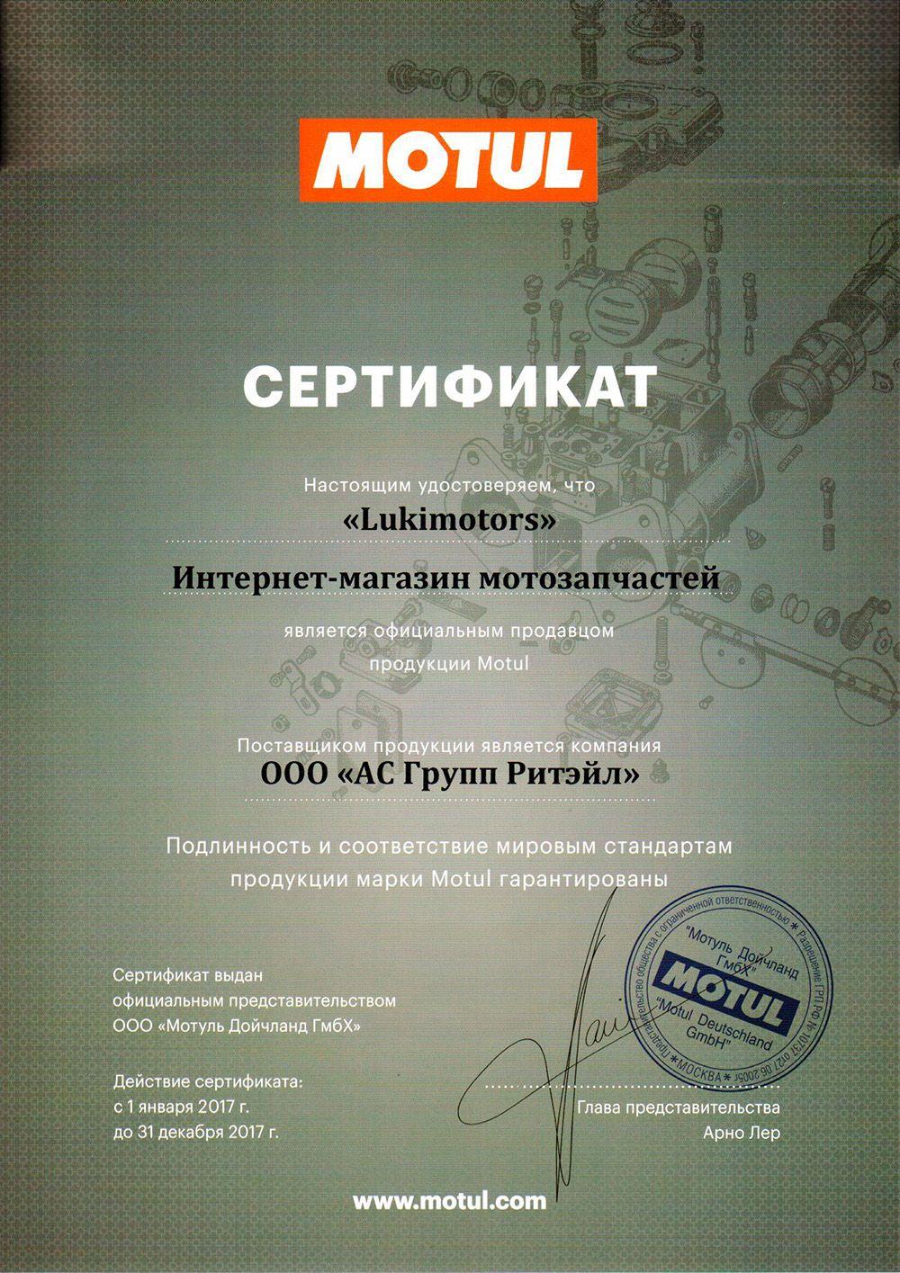 Сертификат продавца MOTUL